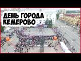 День Города Кемерово 2017. Интервью с Мэром. Город 312