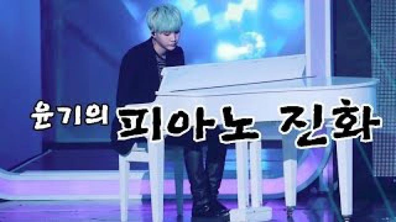 [방탄소년단/민윤기]🎹윤기의 피아노 진화🎹