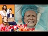 Мамочки - Серия 1 сезон 3 (41 серия) - комедийный сериал HD
