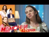 Мамочки -  Серия 2 сезон 3 (42 серия) - комедийный сериал HD