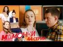 Мамочки Серия 4 сезон 3 44 серия комедийный сериал HD