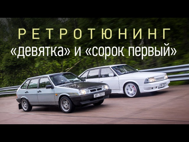 Есть ли смысл дорабатывать ВАЗ-21093 и Москвич-2141