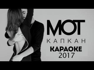(Караоке) Мот - Капкан (Новинка)
