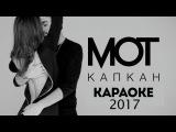 Караоке Мот - Капкан Новинка