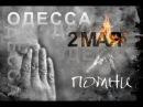 Одесса 02.05.2014г. Мы помним...