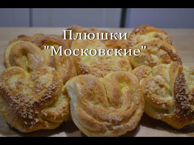 Плюшки Московские с сахаром Домашние Булочки Homemade Scones