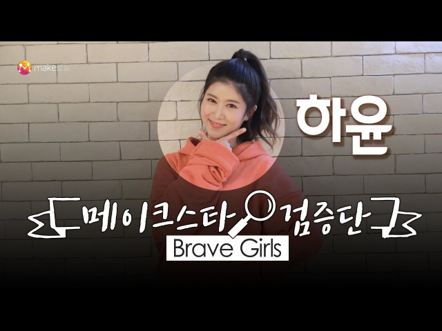 [Makestar] BraveGirls :: Makestar Reviews! Brave Girls Hayun PPAP