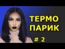 Парик чёрный — каре термо. Искусственный волос на сетке Lace front wig. Купить парик в Украине.
