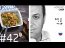 ЖАРЕХА С ЛИСИЧКАМИ 42 ORIGINAL (или почему лисички популярны в Европе) рецепт Ильи Ла