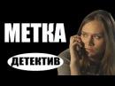 Мистический детектив Метка 2017 детективы 2017 новинки фильмов русские детективы