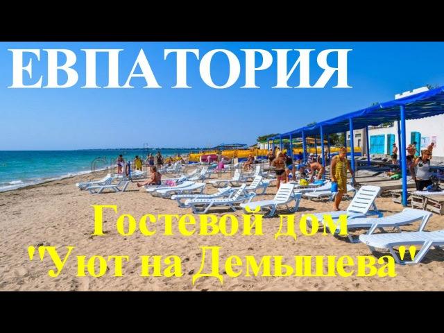Снять жилье в Евпатории возле моря без посредников 7(978)717-52-99