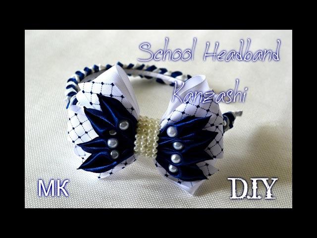 School Headband Kanzashi/Очень красивый ободок в школу/D.I.Y/Tutorial