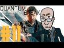 ФИНАЛ ► Quantum Break 11