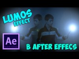 Люмос эффект в After Effects  Lumos effect in After Effects