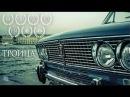 NMG Троица (История реставрации автомобиля ВАЗ 2103 Жигули )