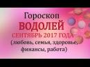 ВОДОЛЕЙ Гороскоп на сентябрь 2017 Любовь Здоровье Финансы