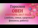 ОВЕН. Гороскоп на сентябрь 2017 (Любовь, Здоровье, Финансы)