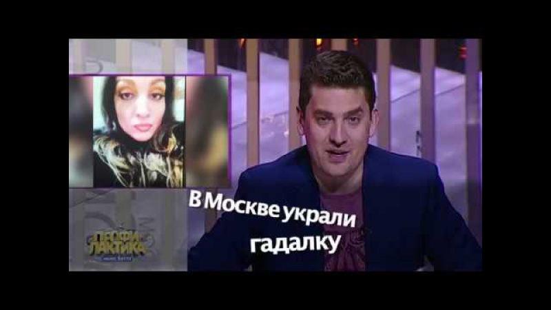 В Москве украли гадалку - Ньюс-баттл Профилактика 6