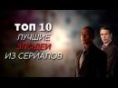 ТОП-10   ЛУЧШИЕ ЗЛОДЕИ ИЗ СЕРИАЛОВ
