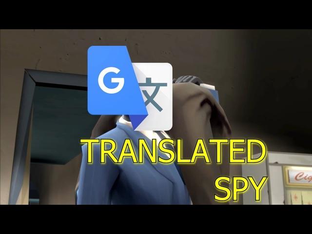 TF2 Meet the Translated Spy Google Translator Parody ►Team Fortress 2◄
