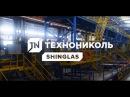 Битумная черепица ТЕХНОНИКОЛЬ SHINGLAS Шинглас
