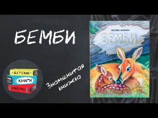 Бемби - книга про известного сказочного персонажа мультфильма Уолта Диснея.