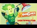 Фиксики - Электричество все серии подряд / Fixiki - cartoons for kids