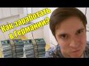 Микровлог 2 Как быстро заработать деньги в Германии
