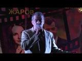 Сергей Русских Север!   Фестиваль Шансоном по Дону 2015