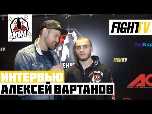 Алексей Вартанов: мы здесь не в игры играть пришли, у нас тут все серьезно...
