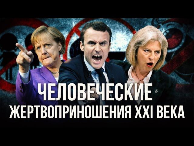 Назло русским. Зачем Европа убивает детей
