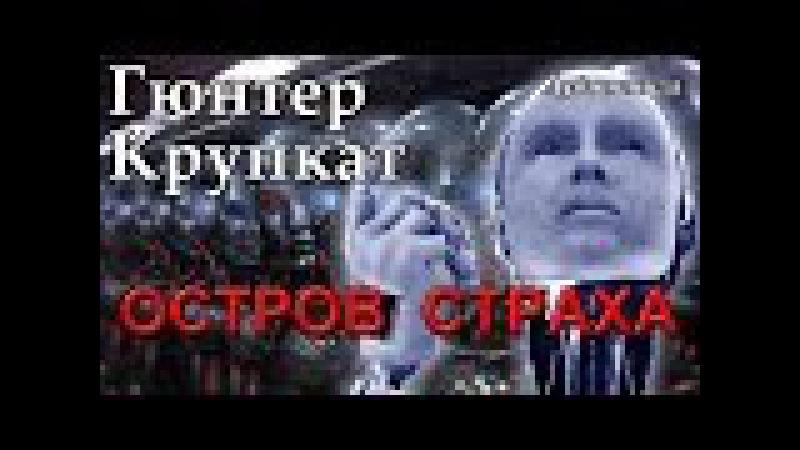 Гюнтер Крупкат - ОСТРОВ СТРАХА. Аудиокниги фантастика.