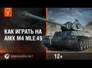 Как играть на AMX M4 mle.49? [World of Tanks]