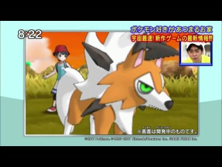 Pokemon Ultra Sun & Ultra Moon | Lycanroc