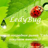 ПОСРЕДНИК УТК САДОВОД 7 (LadyBug) Только Опт