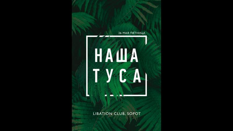 Результаты конкурса на Наша Туса 26.05 в Libation Club