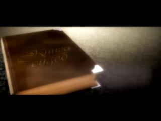 Книга судеб (красивая притча)