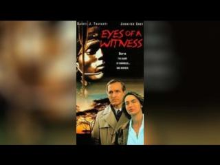 Взгляд свидетеля (1991) | Eyes of a Witness