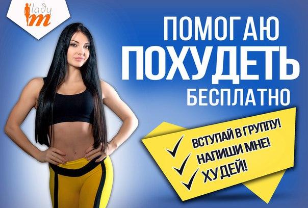 Группа Помогите Похудеть. 10 препаратов для похудения. Таблетки для похудения – группа препаратов