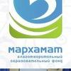 """Благотворительный образовательный фонд""""Мархамат"""""""