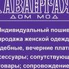 "Дом Мод  ""АВАНТАЖ"""