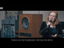 [BAMBOO рус.саб] Adele - When We Were Young (Live at The Church Studios)