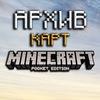 Архив Карт Minecraft PE™