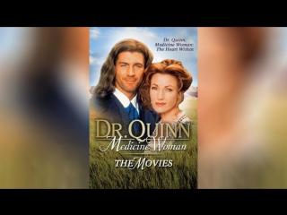 Доктор Куинн, женщина врач (1999) | Dr. Quinn Medicine Woman: The Movie