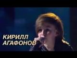 Кирилл Агафонов - Bad boy