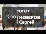 Встреча участников форума с Сергеем Неверовым