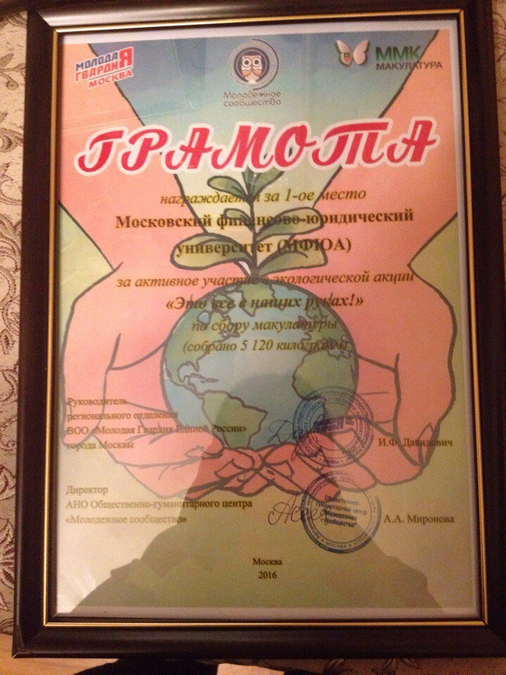 Студенты из Конькова стали лучшими в экологической акции