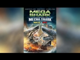 Мега-акула против Меха-акулы (2014) | Mega Shark vs. Mecha Shark