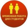 МОСКВА. РАБОТА ДЛЯ СТУДЕНТОВ. РАБОТА ПРОМОУТЕРОМ
