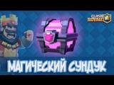 Clash Royale открываем магический сундук (новая карта) летучие мыши деревянный сундук